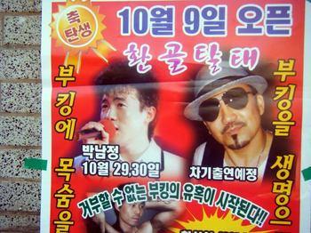 Samcheok0983
