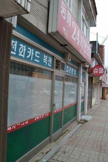 Cheongpyeong0177