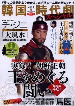 Jidaigekisp02