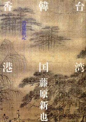 Hujiwara_daikan