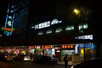 Guangzhou0033