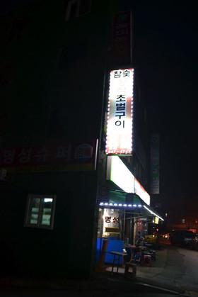 Jecheon_0506