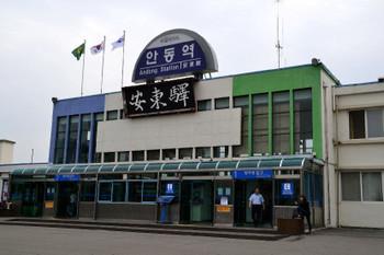 Andong_0647
