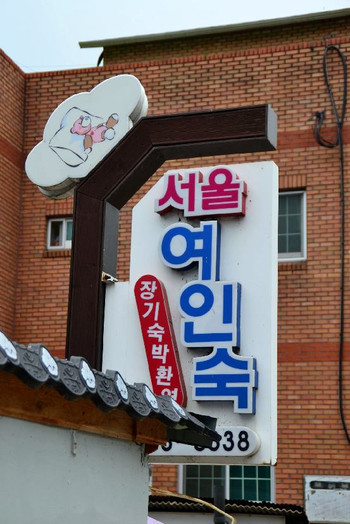 Jeongseon_0474