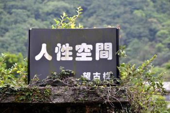 Wanggu_0393
