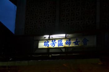 Rueifang_0545