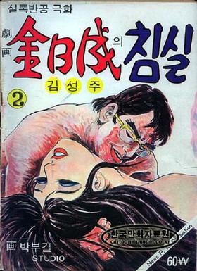 Gimseongju02