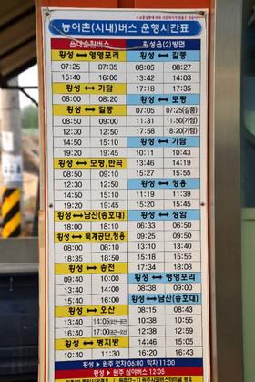 Hoengseong_0291