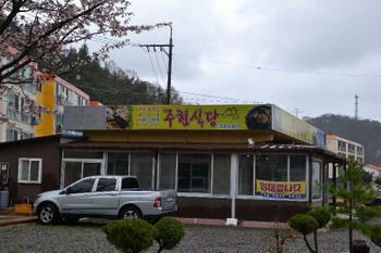 Ganggu_0651
