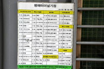 Pyeonghae_0735