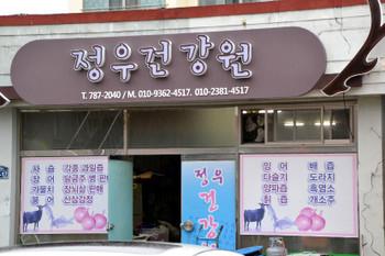 Pyeonghae_0747