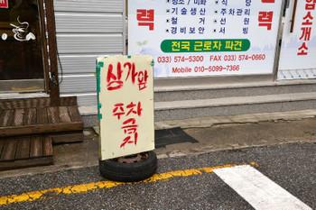 Samcheok_0792