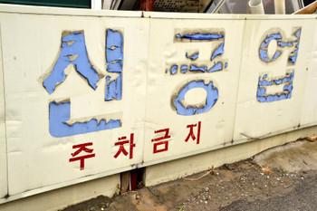 Samcheok_0794