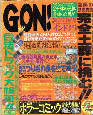 Gon9607
