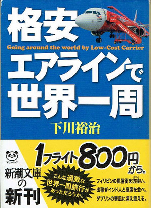 Simokawa_lcc